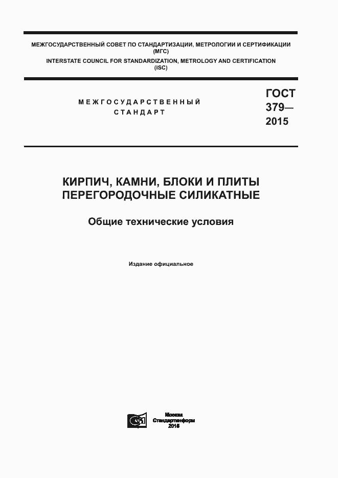 ГОСТ 379-2015 (кирпичи)